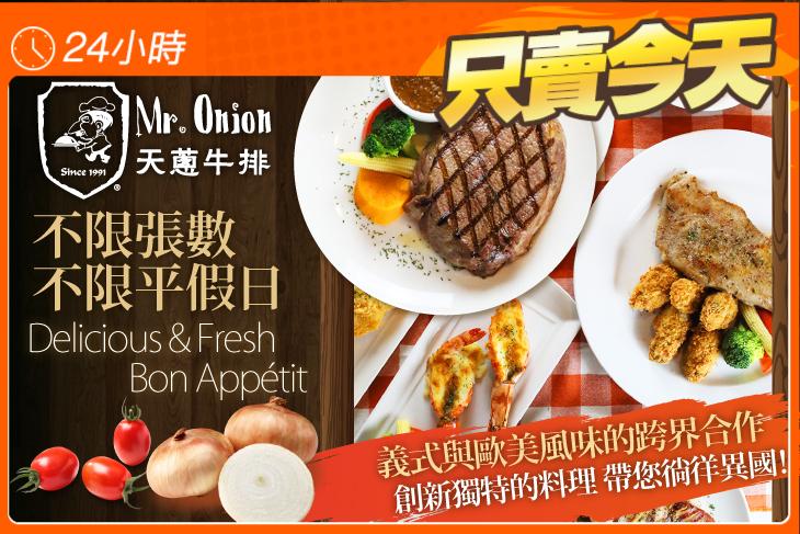 Mr.Onion天蔥牛排餐廳