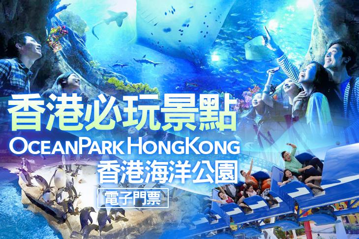 香港海洋公園電子門票