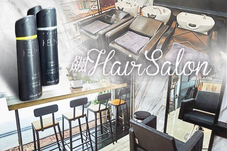 飆 Hair Salon