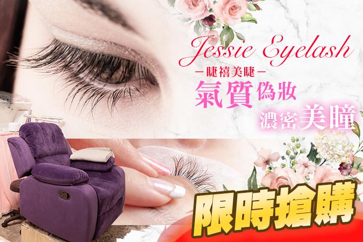 Jessie Eyelash 睫禧美睫