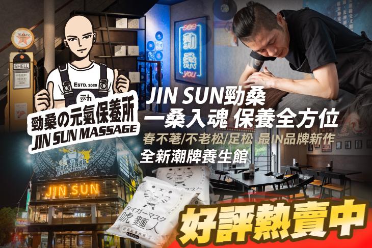 JIN SUN 勁桑の元気保養所-3