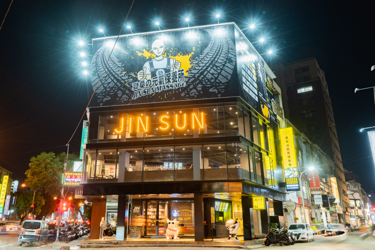 JIN SUN 勁桑の元気保養所-4