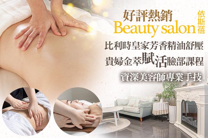 依斯蓓Beauty salon-3