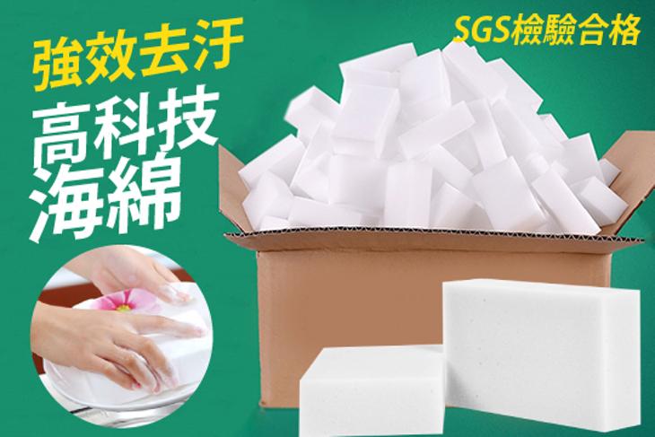 SGS檢驗合格-強效去汙高科技海綿 25入起