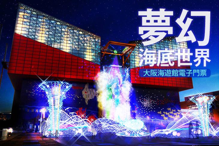 日本-大阪海遊館電子門票