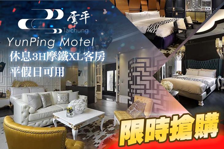 台中-雲平精品旅館