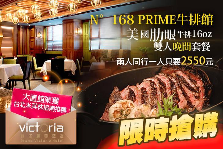 維多麗亞酒店- N°168 PRIME牛排館