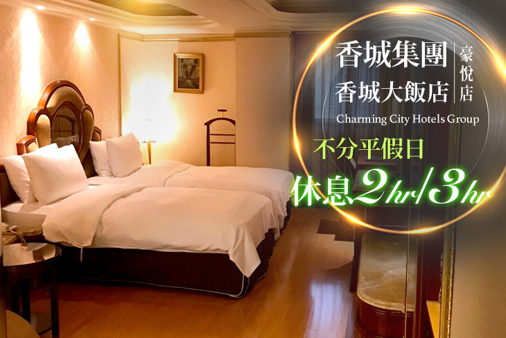 台北-香城大飯店(豪悅店)