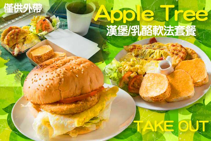 Apple tree 蘋果樹