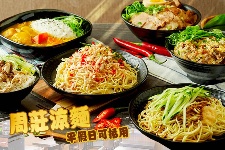 周莊涼麵(北新店)