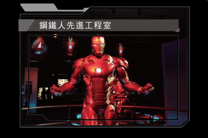 復仇者聯盟世界巡迴展-台灣站