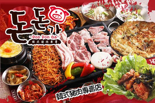 咚咚家韓式豬肉專賣店