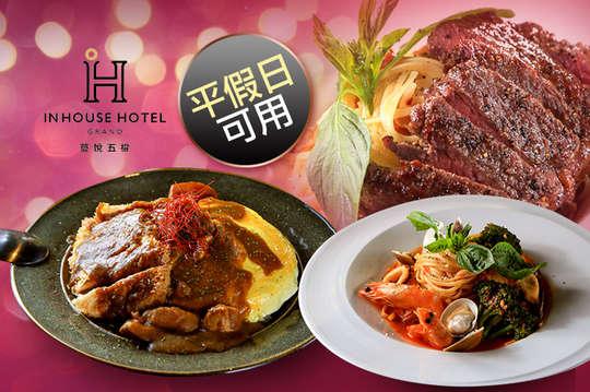 薆悅酒店經典館 INN CAFE