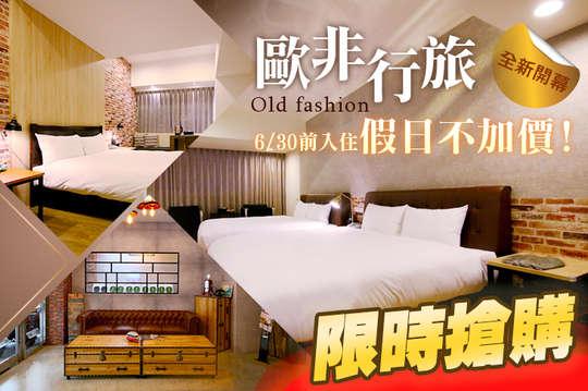 台中-Old fashion 歐非行旅