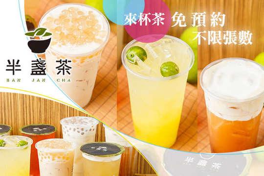 半盞茶(汐止店)