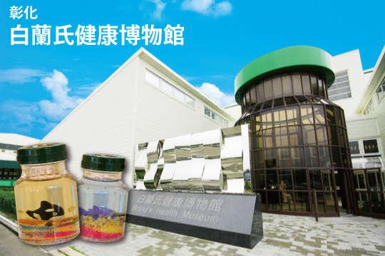 彰化-白蘭氏健康博物館