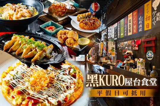 黑KURO屋台食堂