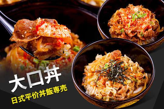 大口丼日式平價蓋飯