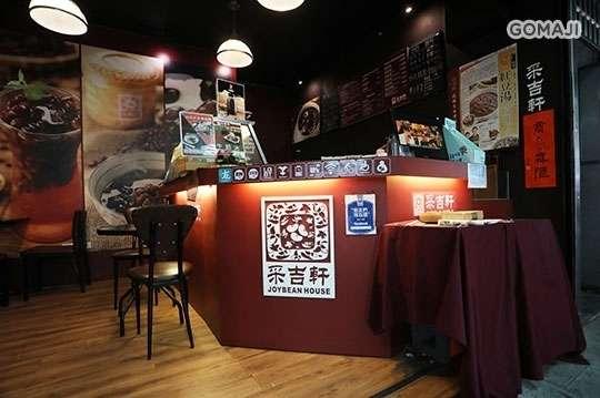 采吉軒紅豆專門店