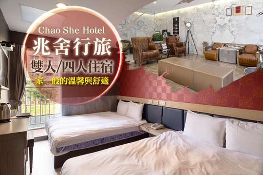 高雄-兆舍行旅 Chao She Hotel