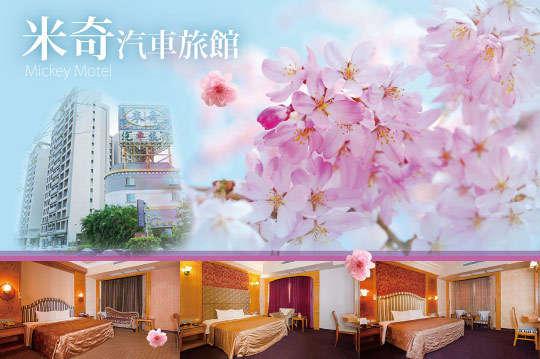 台中-米奇汽車旅館