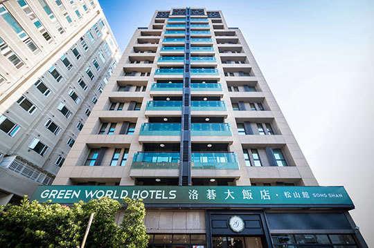 台北-洛碁松山大飯店