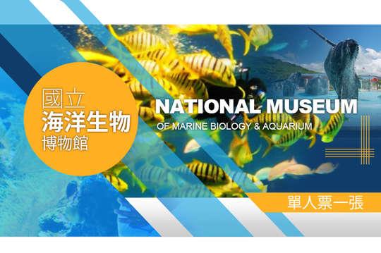 屏東-國立海洋生物博物館 (海生館)