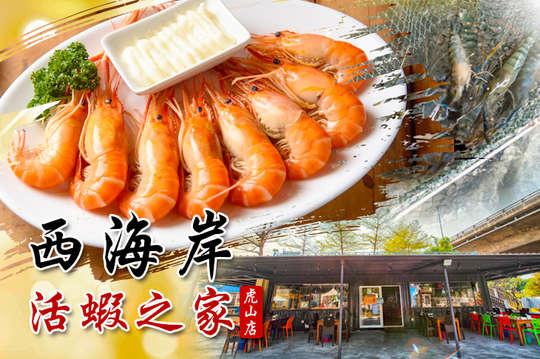 西海岸活蝦之家(仁德虎山店)