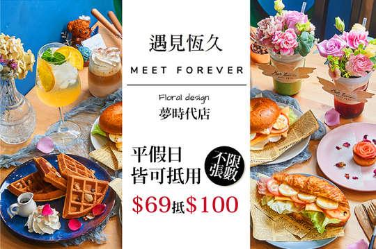 遇見恆久 Meet Forever(夢時代店)