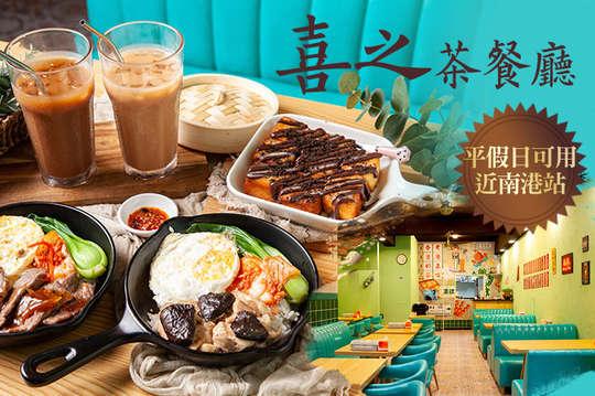 喜之茶餐廳