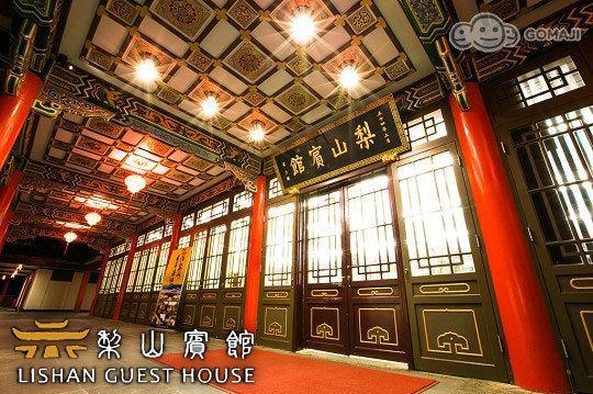 台灣最高宮殿行館-台中梨山賓館