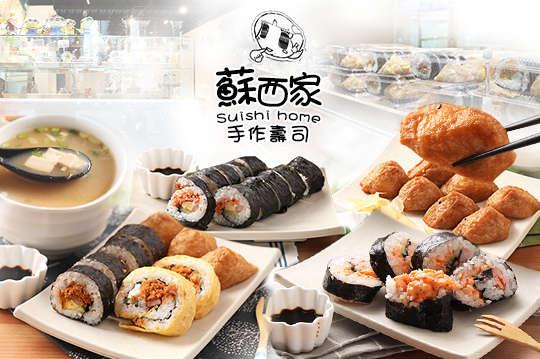 蘇西家手作壽司