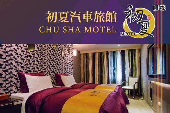 苗栗-初夏汽車旅館CHU SHA MOTEL
