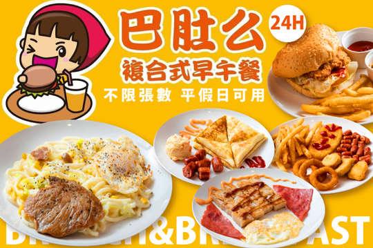 巴肚么24小時複合式早午餐
