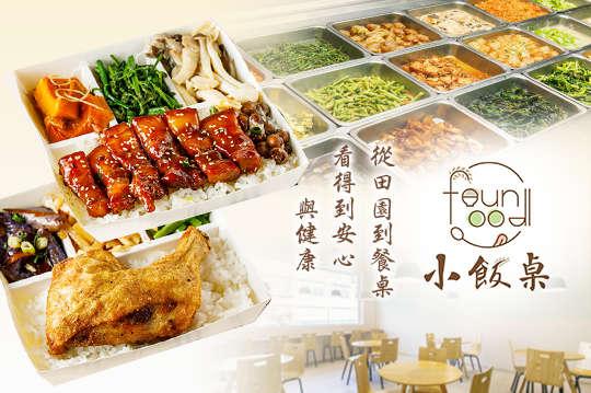 Found food小飯桌自助餐