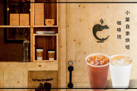 小葉自家烘培咖啡坊