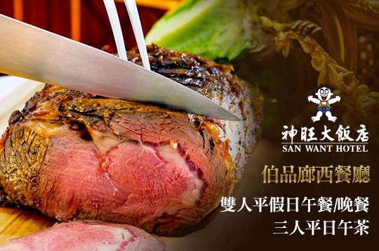 台北神旺大飯店-伯品廊西餐廳