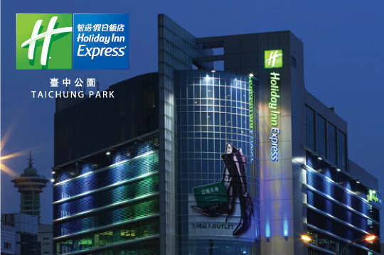 Holiday Inn Express Taichung Park- 臺中公園智選假日飯店