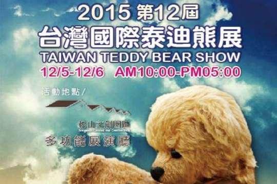 中華民國台灣泰迪熊協會