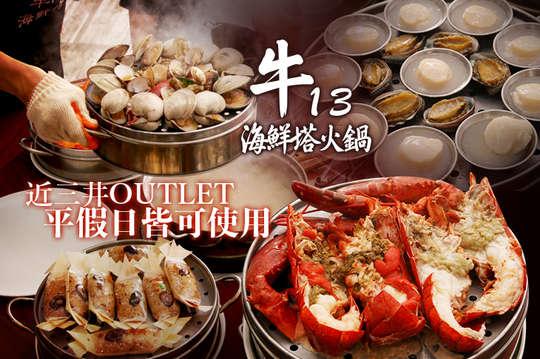 牛13海鮮塔火鍋(梧棲店)