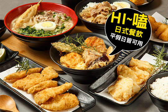 HI~嗑 日式餐飲
