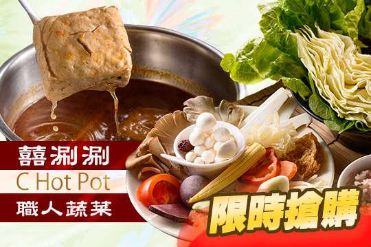 囍涮涮 職人蔬菜 C Hot Pot
