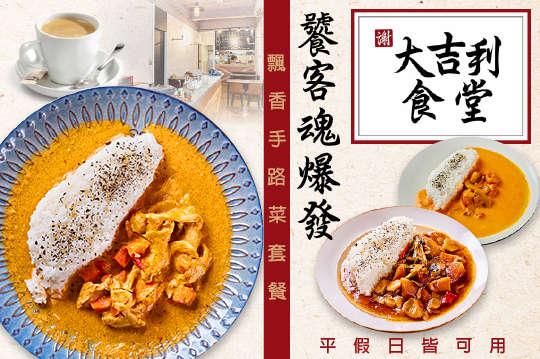大吉利食堂&中美咖啡