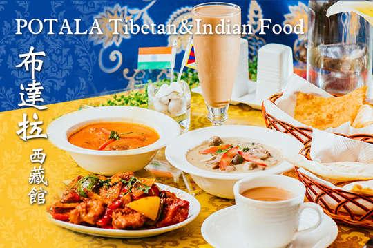 POTALA布達拉西藏館 Tibetan&Indian Food