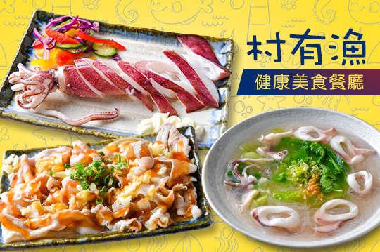 村有漁-健康美食餐廳