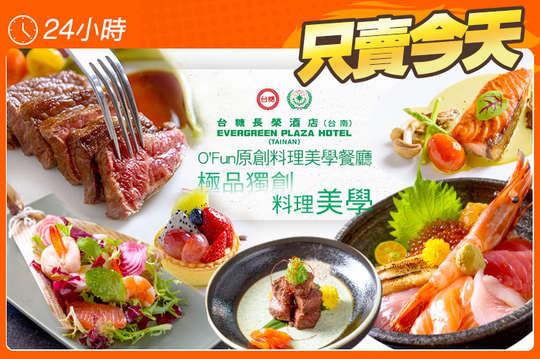 台糖長榮酒店(台南)-O'Fun原創料理美學