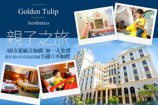 苗栗-馥藝金鬱金香酒店Golden Tulip - Aesthetics