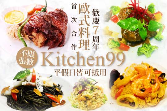 Kitchen 99 歐式料理