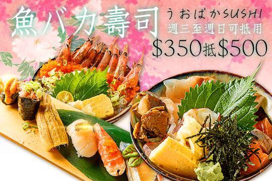 魚バカ壽司