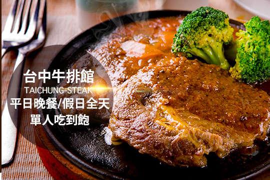 台中牛排館